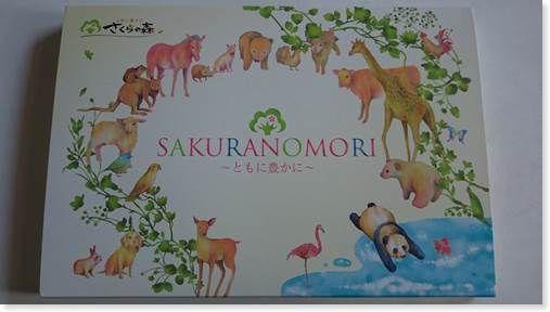 動物が描かれた箱
