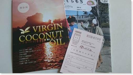 VCOサプリのパンフレット